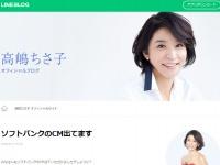 画像は「高嶋ちさ子」オフィシャルブログより