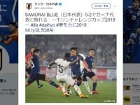 サッカー日本代表 公式Twitter(@jfa_samuraiblue)より