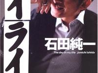 反安保デモで名を上げた石田純一の「やっぱりな過去」|ほぼ週刊吉田豪