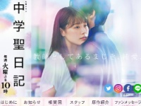 中学聖日記』(TBS系)公式サイトより