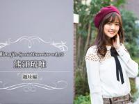 Bimajin Special Intervew Vo.13 熊江琉唯【趣味編】