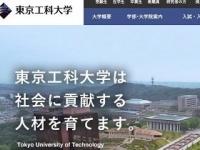 東京工科大学HPより