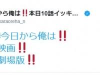 ※画像はドラマ『今日から俺は!!』の公式ツイッターアカウント『@kyoukaraoreha_n』より