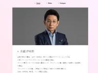 株式会社 古舘プロジェクト公式サイトより