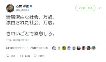 ツイッター:乙武洋匡(@h_ototake)より