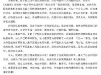 10月3日、ファン・ビンビンがweiboに発表した「謝罪文」