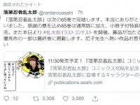 ※画像は『落第忍者乱太郎』の公式ツイッターアカウント『@rantarouasahi』より