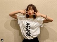 ※画像は山本舞香のスタッフ公式インスタグラムアカウント『@yamamotomaika_staff』より