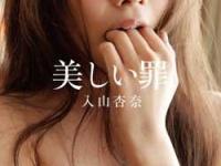 『入山杏奈ファースト写真集 美しい罪』(幻冬舎)