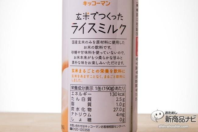玄米でつくったライスミルクIMG_3221