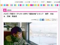 NHKオンライン『あさイチ』より