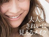 岡野瑞恵「大人がきれいに見えるメイク」光文社