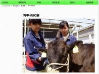 兵庫県立農業高校のホームページより