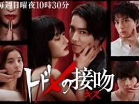 「トドメの接吻|日本テレビ」より