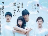 「日曜劇場『ごめん、愛してる』|TBSテレビ」より