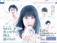 東野圭吾・原作のドラマ『カッコウの卵は誰のもの』(画像は同番組のHPより)