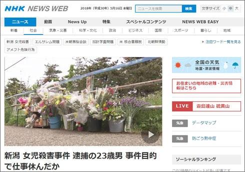 NHK NEWS WEBより。
