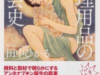 『生理用品の社会史』(KADOKAWA)