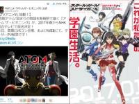 左:『アトム ザ・ビギニング』公式Twitter(@atomtb_anime)、右:『スクールガールストライカーズ Animation Channel』公式サイトより