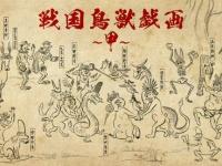 (C)「戦国鳥獣戯画」製作委員会