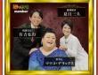 テレビ朝日系『マツコ&有吉の怒り新党』