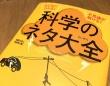『科学のネタ大全』(話題の達人倶楽部著、青春出版社刊)