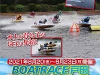 ボートレース戸田「週刊大衆杯」