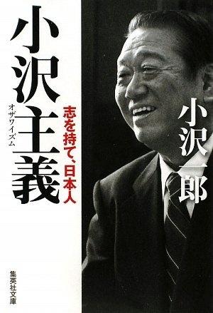 社会学者・古市憲寿が小沢一郎を怒らせた騒動の構図