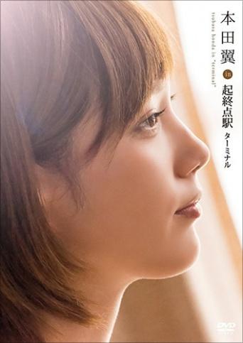 画像:『本田翼 in「起終点駅 ターミナル」』(ポニーキャニオン)