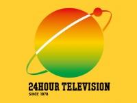 ※画像は『24時間テレビ』公式ホームページより