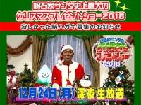 『明石家サンタの史上最大のクリスマスプレゼントショー』公式HPより