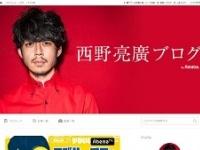 キングコング・西野亮廣オフィシャルブログより