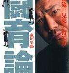 「しくじり先生」で亀田史郎氏が流した涙の意味