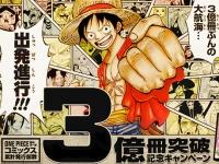 『ONE PIECE コミックス累計発行部数3億冊突破記念キャンペーン』サイトより。