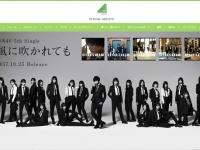 「欅坂46」公式サイトより