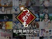 (C)浜田よしかづ・双葉社 つぐもも製作委員会