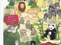 『獣医さんだけが知っている動物園のヒミツ 人気者のホンネ』(辰巳出版)