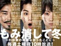 『もみ消して冬 ~わが家の問題なかったことに~』(日本テレビ系)公式サイトより