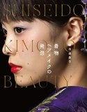 鎌田由美子 着物ヘアメイクの発想: SHISEIDO KIMONO BEAUTY
