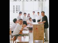 ベストセラーとなった糸井・早野共著『知ろうとすること。』(新潮文庫)