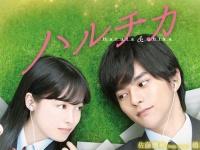 映画『ハルチカ』(haruchika-movie.jp/)より