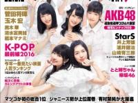 イメージ画像:『日経エンタテインメント! 2016年6月号』(日経BP社)