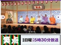 日本テレビ系『笑点』公式サイトより
