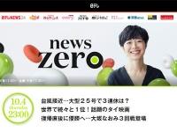 日本テレビ『news zero』番組公式サイト