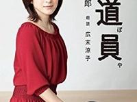 ※朗読CD『鉄道員(ぽっぽや)』e-Spirit Booksより