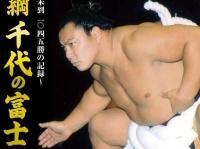 伝説の横綱・千代の富士とあのプロレス団体の交流秘話|プチ鹿島の余計な下世話!