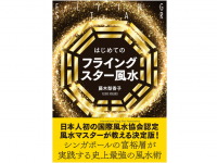 『はじめてのフライングスター風水』(自由国民社刊)