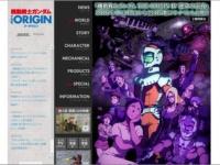 『機動戦士ガンダム THE ORIGIN』公式サイトより。