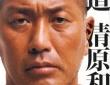 """清原和博容疑者を逮捕...""""山口組分裂""""で後回しにされていた捜査"""