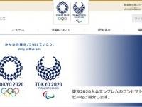 東京2020オリンピック・パラリンピック競技大会公式ウェブサイトより